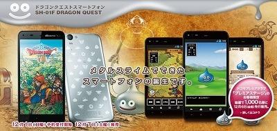 SH-01F DRAGON QUEST