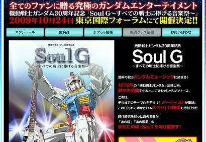ガンダム30周年記念「Soul-G~すべての戦士に捧げる音楽祭~」