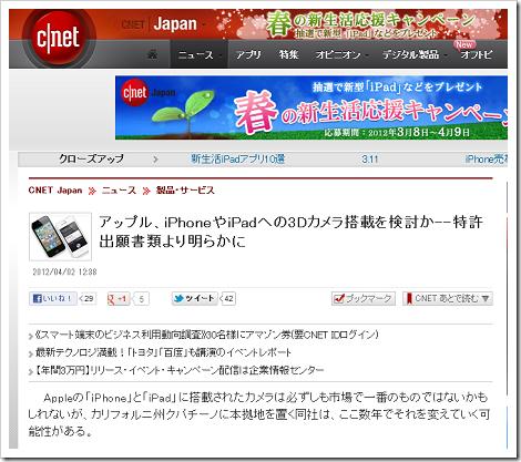 アップル、iPhoneやiPadへの3Dカメラ搭載を検討か