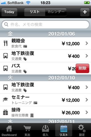 bizNote for 弥生会計