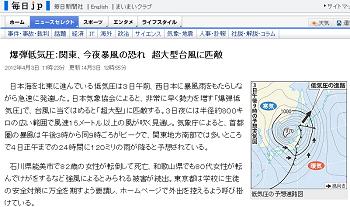 爆弾低気圧:関東、今夜暴風の恐れ 超大型台風に匹敵
