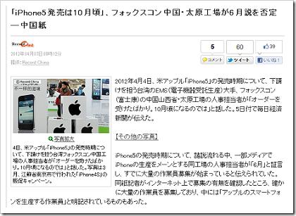 「iPhone5発売は10月頃」、フォックスコン中国・太原工場が6月説を否定―中国紙