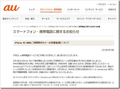 iPhone 4S MMSご利用時のEメール容量拡張について