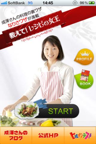 教えて!レシピの女王 ~成澤さんの料理の裏ワザ「なりさワザ」が満載!~