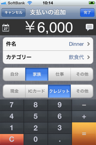 MoneyNote (マネー管理)