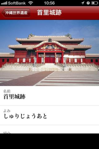 沖縄世界遺産ナビ