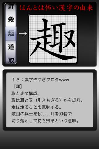 漢字怖すぎワロタwww