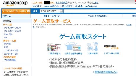 amazonでゲーム買取