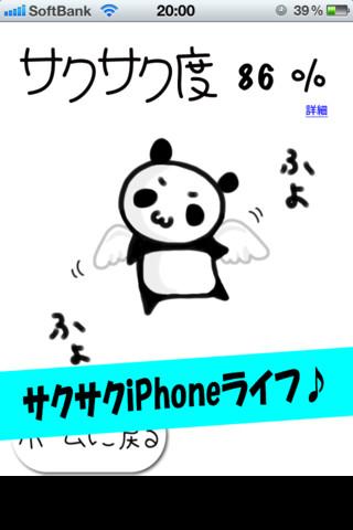 サクサク for iPhone