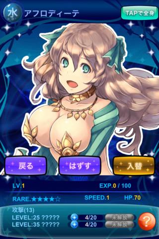 女神クロニクル