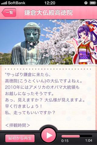 もえナビ-鎌倉女子高生
