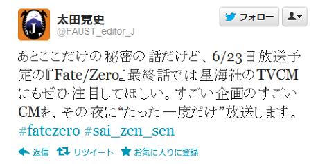 """あとここだけの秘密の話だけど、6/23日放送予定の『Fate/Zero』最終話では星海社のTVCMにもぜひ注目してほしい。すごい企画のすごいCMを、その夜に""""たった一度だけ""""放送します。"""