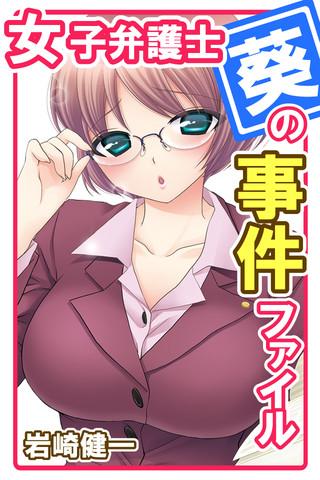 女子弁護士 葵の事件ファイル