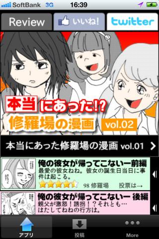 本当にあった修羅場の漫画 Vol.02