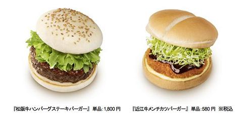 『松阪牛ハンバーグステーキバーガー』と『近江牛メンチカツバーガー』