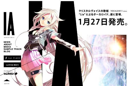 IA –ARIA (イア)