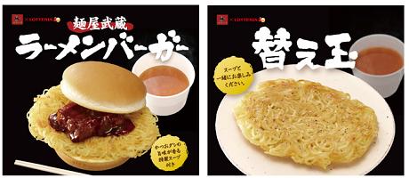 麺屋武蔵ラーメンバーガー