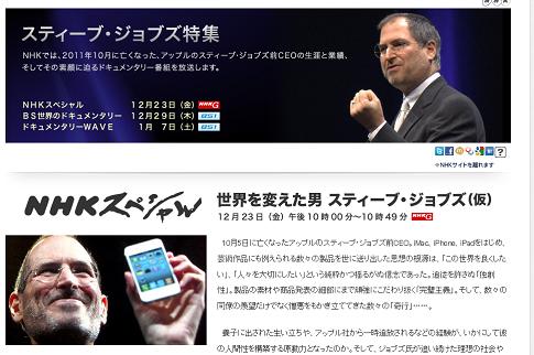 NHKスペシャル 世界を変えた男 スティーブ・ジョブズ(仮)