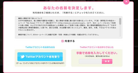 My sweet ウマドンナ ゲーム画面