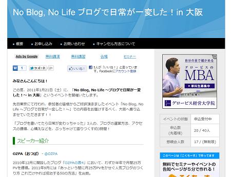 No Blog, No Life ブログで日常が一変した!in 大阪