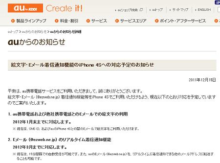 絵文字・Eメール着信通知機能のiPhone 4Sへの対応予定のお知らせ
