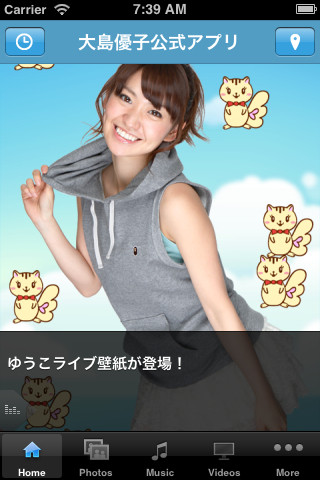 大島優子公式アプリ