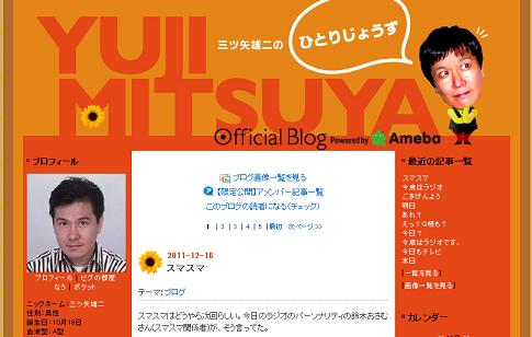 三ツ矢雄二オフィシャルブログ「ひとりじょうず」