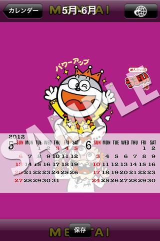 うまい棒カレンダー2012