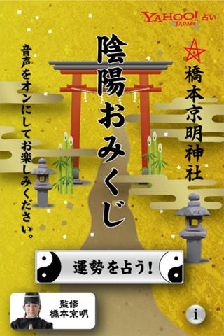 橋本京明神社