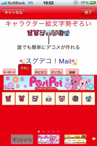 スグデコ!Mail(スグデコメール)