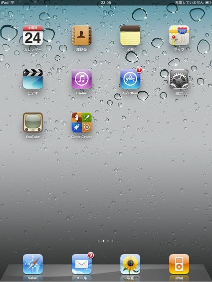 iOS 4.2なiPad