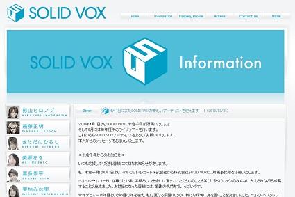 4月1日にまたSOLID VOXが新しいアーティストを迎えます!!