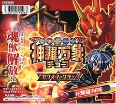 神羅万象チョコ ゼクスファクター 第1弾 BOX