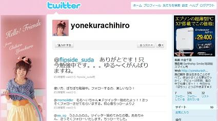 米倉千尋さんのtwitterページ