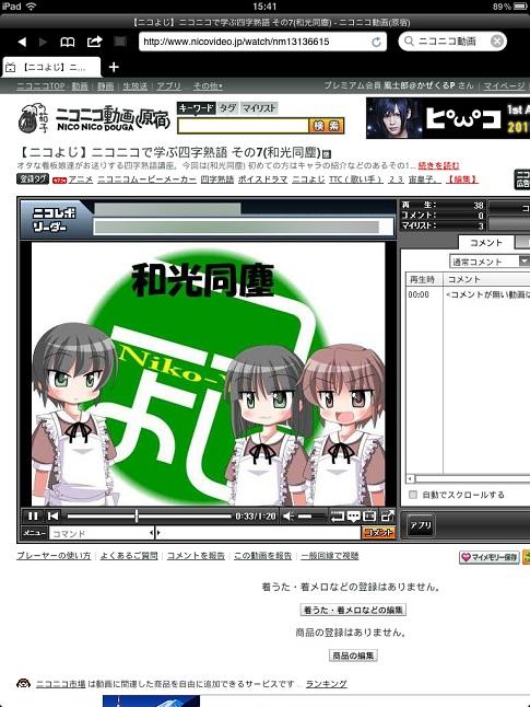 ニコニコ動画 ニコよじ