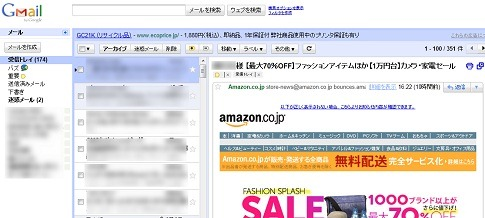Gmailの3ペイン表示