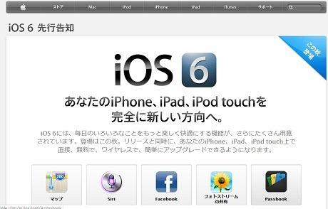 iOS 6 先行告知