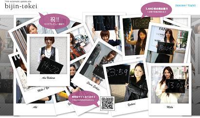 bijin-tokei(美人時計)official website