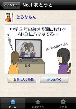 読ん庫漫画48