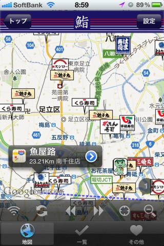 Famire's 回転寿司検索