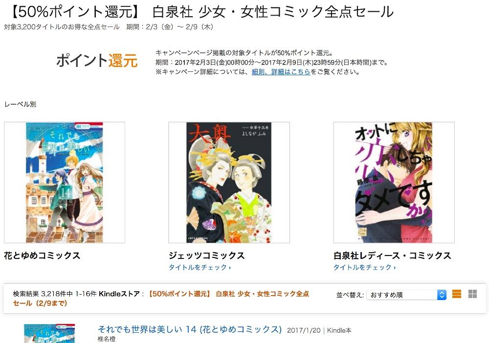 【50%ポイント還元】 白泉社 少女・女性コミック全点セール
