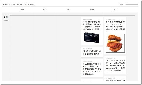 SnapCrab_NoName_2013-8-21_1-54-56_No-00