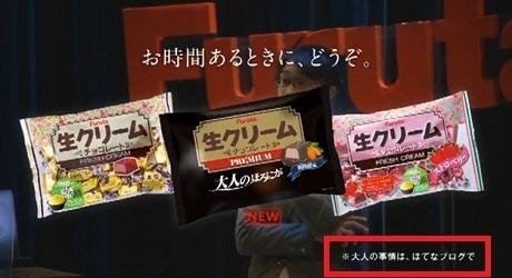 フルタ製菓のCM