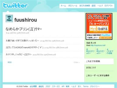 Twitter 風士郎のページ