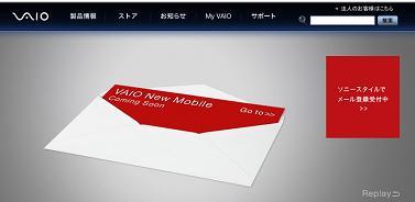 新VAIOノートのティザー広告