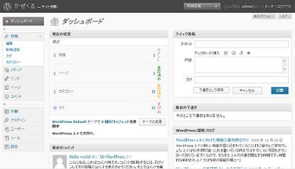 WordPress バージョン2.7管理画面