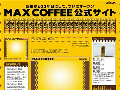 MAX COFFEE 公式サイト