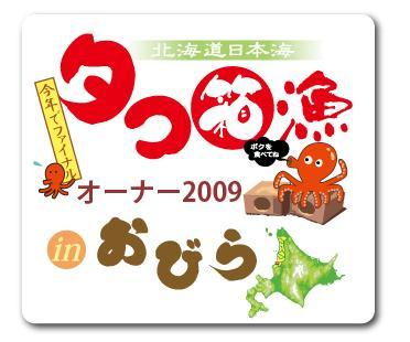 今年でファイナル タコ箱漁オーナー2009inおびら