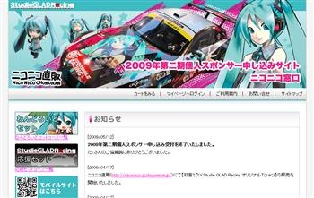 2009年第二期個人スポンサー申込サイト ニコニコ窓口
