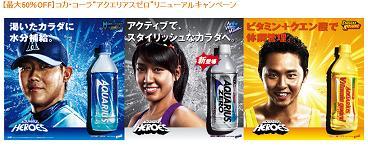 """【最大50%OFF】コカ・コーラ""""アクエリアスゼロ""""リニューアルキャンペーン"""